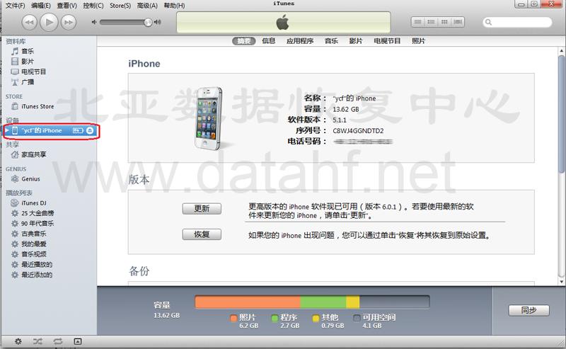 北亚手机苹果数据恢复软件