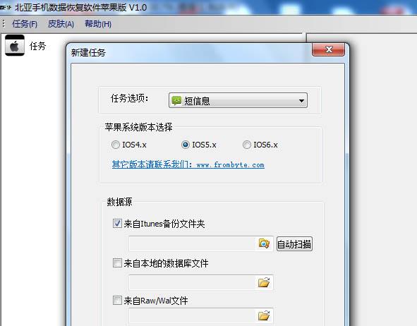 北亚手机数据恢复软件界面