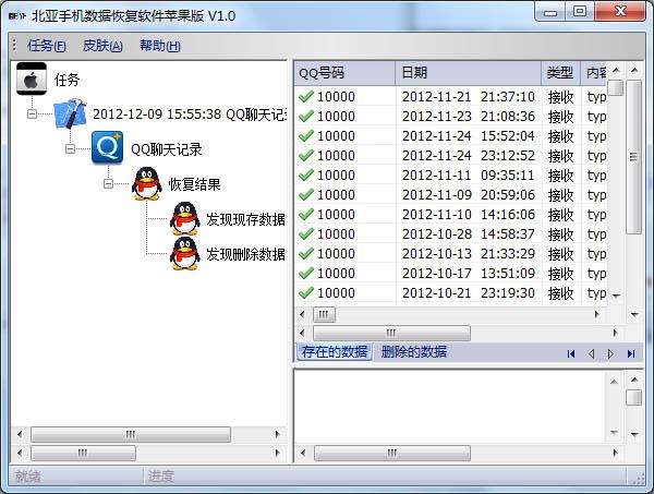 QQ聊天记录恢复软件