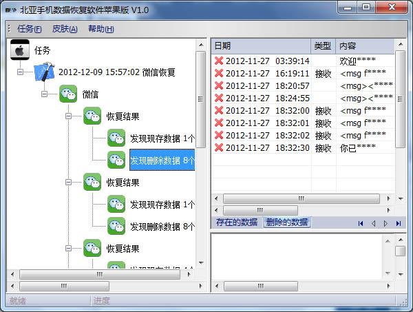 北亚手机数据恢复软件苹果版