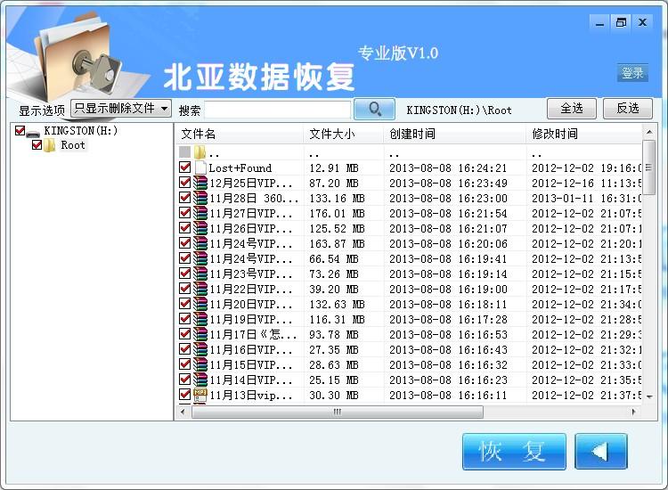 硬盘数据恢复软件