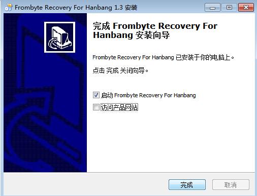 汉邦华监控录像数据恢复软件