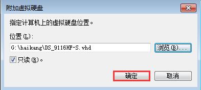 海康监控录像数据恢复软件